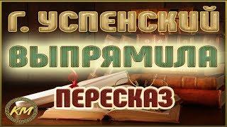 ВЫПРЯМИЛА. Глеб Успенский