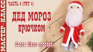"""Кукла """"Дедушка Мороз"""" крючком Новый год 2018 Вязаный Дед Мороз. Урок 74. Часть 4. Мастер класс"""