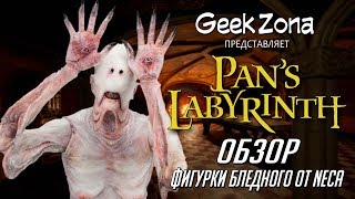Обзор фигурки Бледного — Neca Pan's Labyrinth Pale Man Figure Review