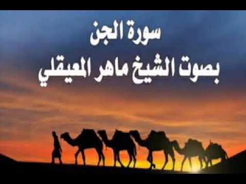 لتحصين النفس من السحر و الأذى سورة الجن بصوت الشيخ ماهر المعيقلي Youtube