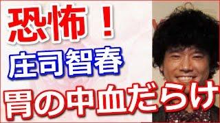 【恐怖】庄司智春,寄生虫アニサキスで胃の中血だらけ!!【動画ぷらす】...