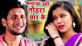 Superhit Sad Video Song 2018 - Shivesh Mishra Semi - Janaja Uthi Tohara Yaar Ke - Bhojpuri Sad Songs