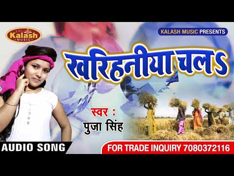 Puja Singh 2018 सुपरहिट चईता !! खरिहानिया चला हो, Kharihaniya Chala Ho