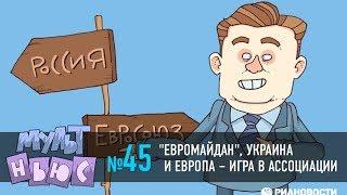 МультНьюс #45: «евромайдан», Украина и Европа — игра в ассоциации