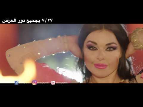 اعلان فيلم 'سطو مثلث' .. Satw mosalas Official Trailer