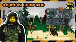 лего сталкер деревня новичков Lego Stalker