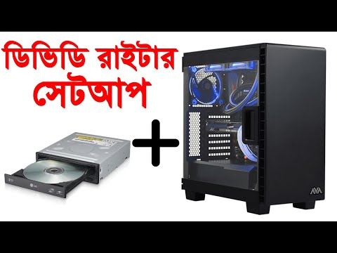 Installing Samsung DVD Writer | DVD Writer Setup In Bangla | Install A CD Drive