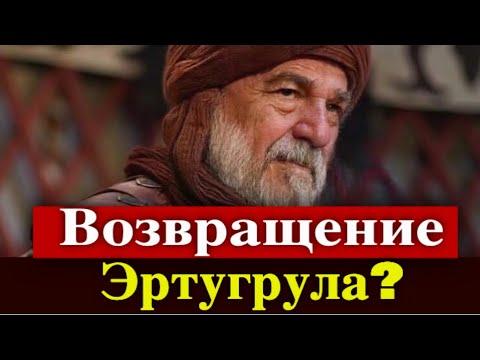 Вернется ли Энгин Алтан Дюзьятан в сериал Основание Осман?