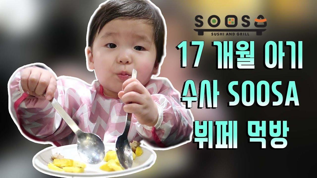 17개월 아기 먹방 ㅣ아기 일상 브이로그ㅣ뷔페 먹방 ㅣ수사ㅣbaby vlog ㅣ 순두부지한
