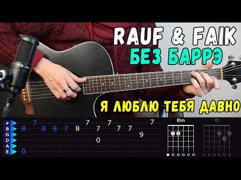 Rauf & Faik - Я Люблю Тебя Давно на гитаре БЕЗ БАРРЭ