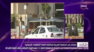 الأخبار - الجامعة العربية تستضيف إجتماعا لتمكين المرأة إقتصاديا وإجتماعيا