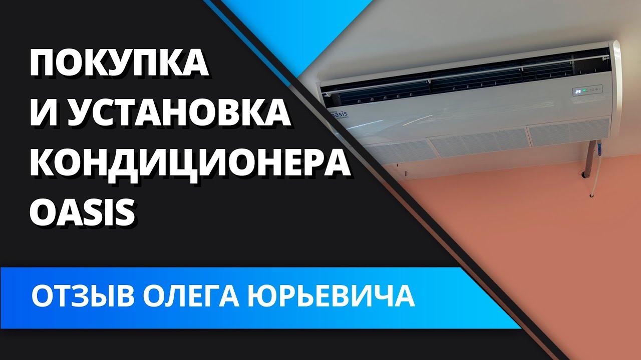 Покупка и установка напольно-потолочного кондиционера