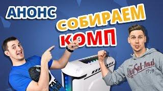 АНОНС ➔ СБОРКА для ИГР ДО $600!!