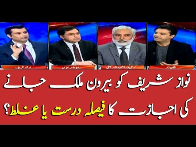 Has government taken right decision about removal of Nawaz's name from ECL?