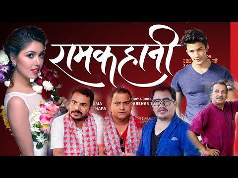 New Nepali Movie Ramkahani | Pooja Sharma | Jitu Nepal | Kedar Ghimire | Sudarshan | Opening Clap