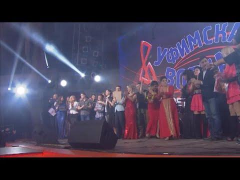 """Гала-концерт конкурса """"Уфимская Волна-2014"""""""