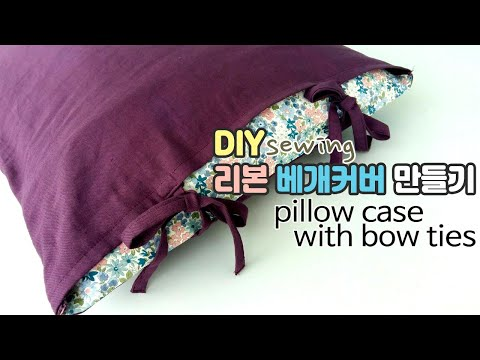DIY 리본 베개커버 만들기/ 지퍼없는 베개커버/ How to make a pillow case with bow ties