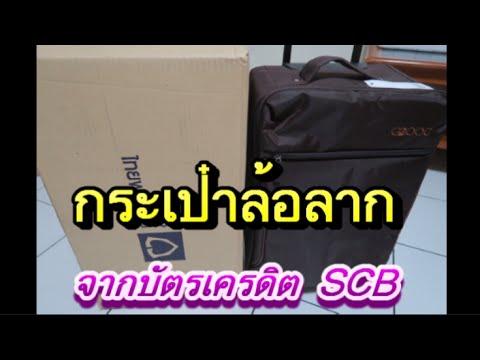 กระเป๋าเดินทางล้อลาก G2000 แลกแต้มจากบัตรเครดิต SCB ธนาคารไทยพาณิชย์