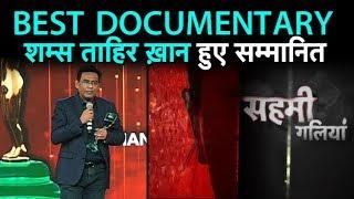 SHAMS TAHIR KHAN को सहमी गलियां के लिए मिला INDIAN TELEVISION AWARDS  Dilli Tak