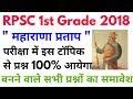 RPSC 1st Grade Gk 2018 Maharana Pratap - महाराणा प्रताप   1st grade Teacher Exam 2018