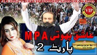 Aashiq MPA Part No 02