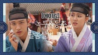 「朝鮮ロコ-ノクドゥ伝」メイキング映像…