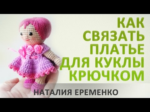 Как связать платье-сарафан для малышки