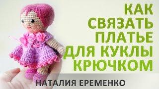 Как связать платье для куклы крючком// мастер-класс toyfabric