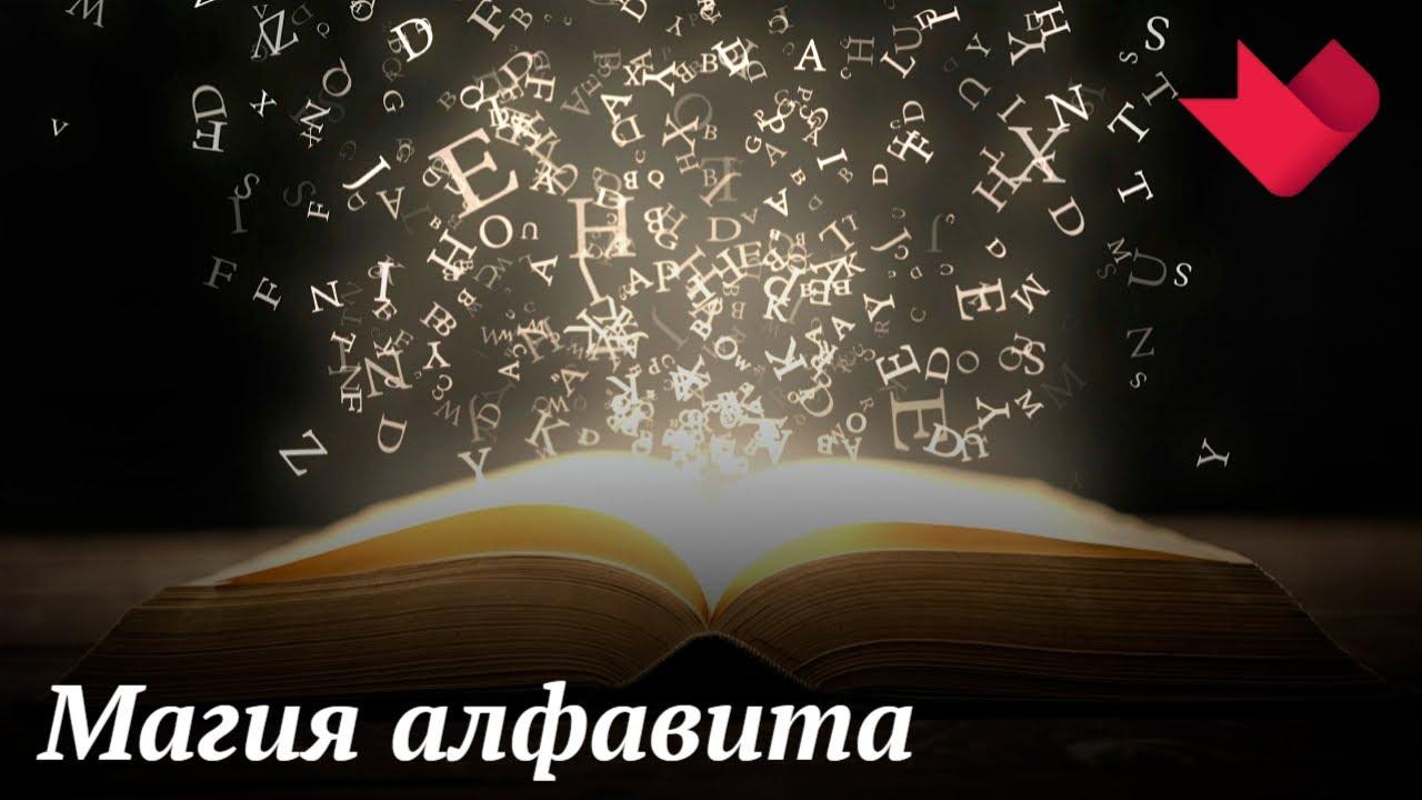 Мистика алфавита   Раскрывая мистические тайны