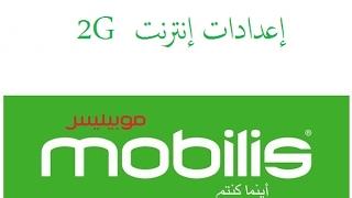 اعدادات انترنت موبيليس 2G