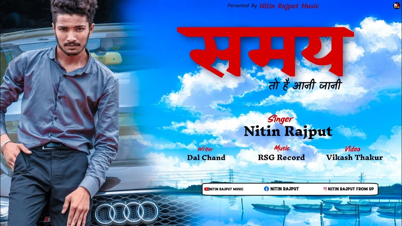 समय तो है आनी जानी (The Historical song)Nitin Rajput//Dal Chand//Vikash Thakur//Rajesh Yadav