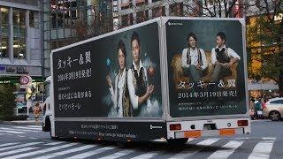 渋谷を走行する、タッキー&翼 2014年3月19日発売 NEW SINGLE「僕のそば...