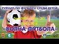 Поделки - КЛФЛ Волна футбола 13052018 Дюна 2008 Бриз 2007