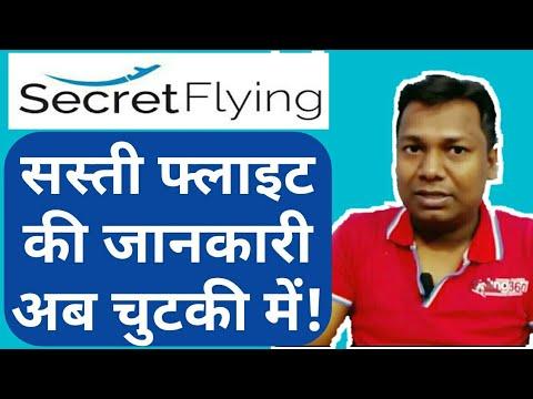 Secret Flying- Find Cheapest Flight Deals
