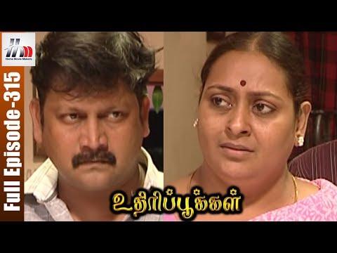 Uthiripookkal Tamil Serial | Episode 315 | Sun TV Serial | Chetan | Manasa | Home Movie Makers