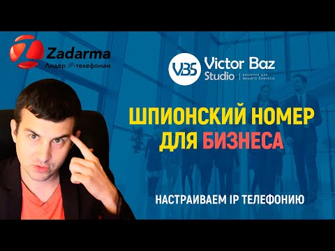 Звоним с любого номера. Как создать виртуальный номер телефона за копейки в Zadarma.