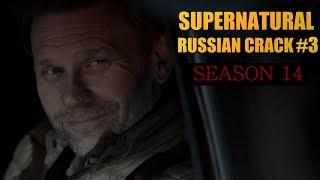SUPERNATURAL [RUSSIAN CRACK VID 3 ] SEASON 14