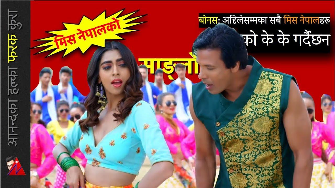 बिराज भट्ट संग मिस नेपालको जोडी मिल्यो: Nikita Chandak Sanglo debut song