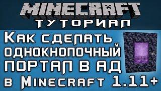Однокнопочный портал в Ад в 1.11+ [Уроки по Minecraft]
