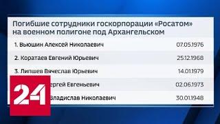 По погибшим сотрудникам Российского федерального ядерного центра объявлен траур - Россия 24