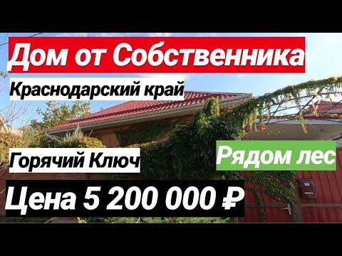 Продажа Дома  в Краснодарском крае за 5 200 000 рублей, г. Горячий Ключ