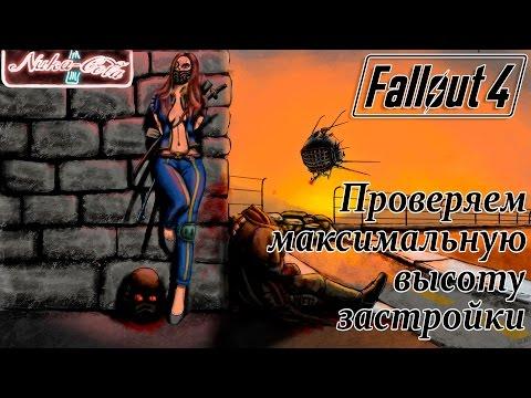 Fallout 4. Сколько этажей можно построить?