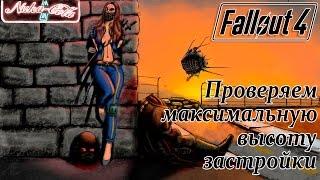 Fallout 4. Сколько этажей можно построить