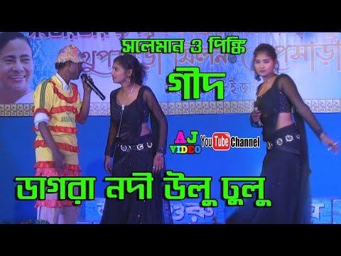 Joy Guru Opera || AJ video || Singer-Soleman & Pinki || Dagra Nadi UluDhuli Joybon Nodi Vora Re