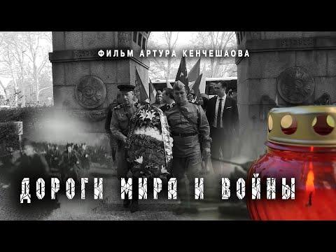 Дороги мира и войны (Документальный стихофильм)