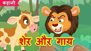 शेर और गाय की कहानी | Lion and Cow Story in Hindi | HINDI KAHANIYA FOR KIDS