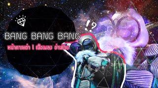 Lyrics เพลง bang bang bang by big bang (หน้ากากเต่า)