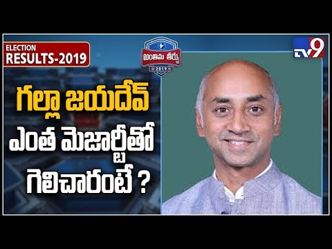 Galla Jayadev wins Guntur Parliament seat by over 4,800 votes - TV9