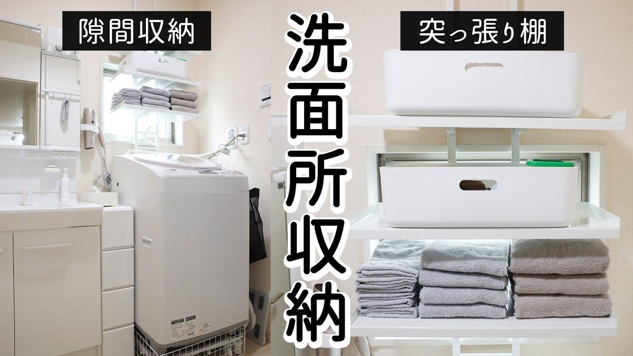 【洗面所収納】省スペース突っ張り棚で洗濯機周りをスッキリさせる/隙間収納で収納を増やす/賃貸OK
