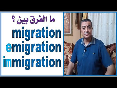 migration - emigration -  immigration.  What's the difference ?ما الفرق بين